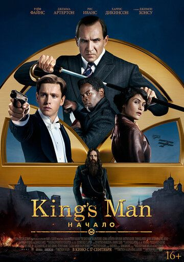 King's man: Начало / The King's Man (2020)